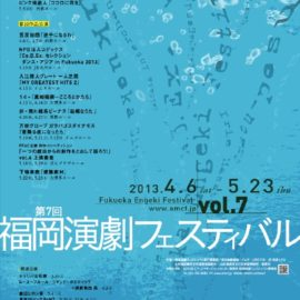 第7回福岡演劇フェスティバルポスター・パンフレットを作成させていただきました