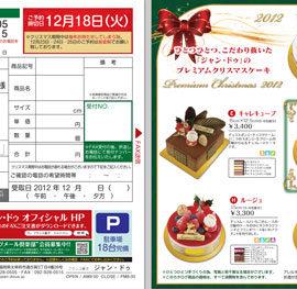 フランス菓子ジャン・ドゥ様のクリスマスケーキカタログを制作させていただきました