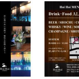 cafe&bar HoiHoi様のオープン告知フライヤーを制作しました