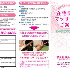 デザイン制作事例:福岡市城南区在宅訪問マッサージ 彩美堂様リーフレット、名刺デザイン