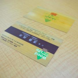 渡辺工務店様 名刺のデザイン制作しました