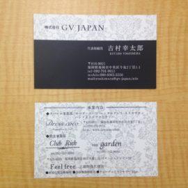 株式会社GV JAPAN様の名刺を制作しました