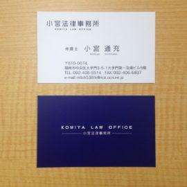 小宮法律事務所様の名刺を制作しました