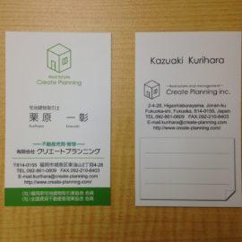 デザイン制作事例:福岡市城南区有限会社クリエートプランニング様の名刺を制作しました