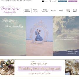 Dresscoco様ホームページをデザイン制作しました