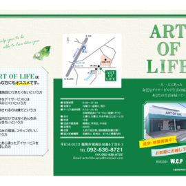 デザイン制作事例:福岡市城南区株式会社W.C.P.様A4リーフレット(パンフレット)デザイン
