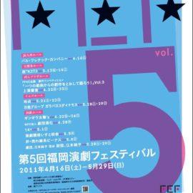 第5回福岡演劇フェスティバルポスターを作成させていただきました。