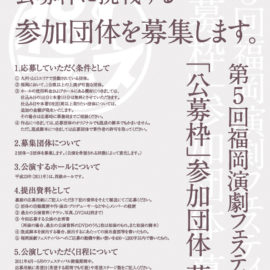 第5回福岡演劇フェスティバル募集チラシを作成させていただきました。