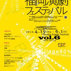 第6回福岡演劇フェスティバルポスター・パンフレットを作成させていただきました。
