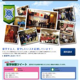 ライオンズクラブ337A地区様YCEホームページを作成させていただきました。