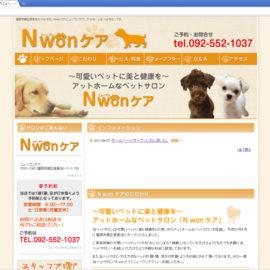 ペットサロンN wonケア様ホームページを作成させていただきました。