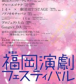 第8回福岡演劇フェスティバルポスター・パンフレットを作成させていただきました