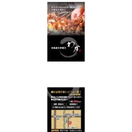 串焼きわか様ショップカードをデザイン