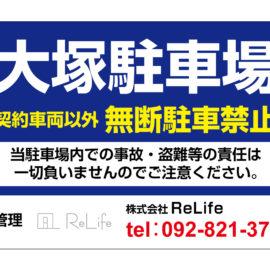 株式会社ReLife様管理看板をデザイン