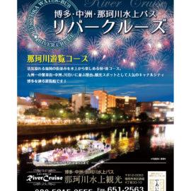 那珂川水上観光様A4チラシと名刺をデザイン制作