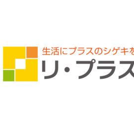 リ・プラス株式会社様ロゴと名刺をデザイン