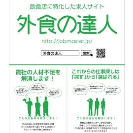 株式会社エフピーシー様B2ポスターをデザイン