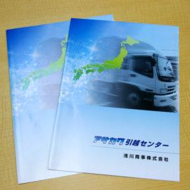 浅川商事株式会社様A3二つ折りパンフレット(会社案内)をデザイン