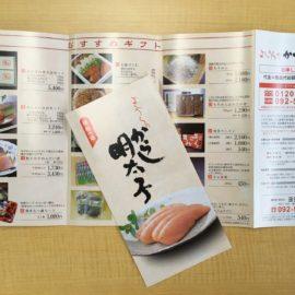 ヨシウラフーズ様商品カタログをデザイン