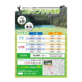 デザイン制作事例:福岡県筑紫郡那珂川町ゴルフプラザ後野様A4チラシデザイン