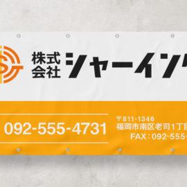 デザイン制作事例:福岡市南区シャーイング様イメージシートデザイン