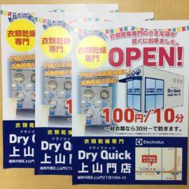 Dry Quick(ドライクイック)上山門店様オープンチラシをデザイン