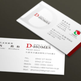 デザイン制作事例:久留米市諏訪野町株式会社ディーホームズ様名刺をデザイン