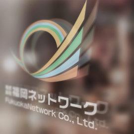デザイン制作事例:福岡市東区株式会社福岡ネットワーク様ロゴデザイン