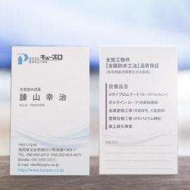 デザイン制作事例:福岡県筑紫郡那珂川町株式会社キュープロ様の名刺をデザインしました。