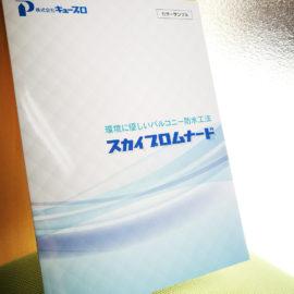 デザイン制作事例:福岡県筑紫郡那珂川町株式会社キュープロ様のパンフレットをデザインしました。