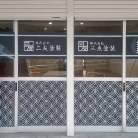 デザイン制作事例:福岡市博多区株式会社 三友塗装様の事務所テント・ガラス面シート