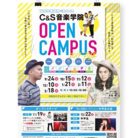 デザイン制作事例:福岡市早良区荒江C&S音楽学院様のポスターをデザインしました。