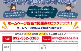 ホームページ無料診断キャンペーン実施中!