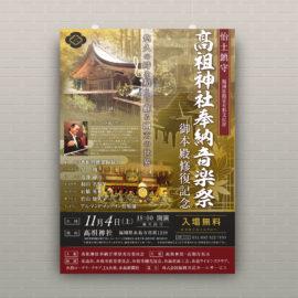 デザイン制作事例:福岡県糸島市髙祖神社音楽祭 チラシ・ポスターをデザインしました。