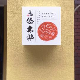 美食 悠太郎様 店舗ロゴ・看板をデザインいたしました。