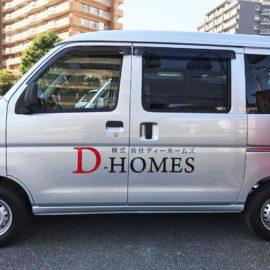 デザイン制作事例:久留米市諏訪野町株式会社D-HOMES様 車体用カッティングシート