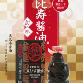 デザイン制作事例:福岡市筑紫野市ゑびす醤油様店内ポップの制作