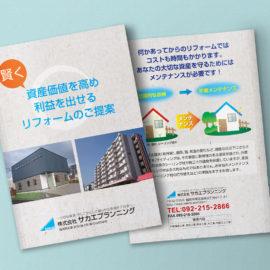 デザイン制作事例:福岡市東区株式会社サカエプランニング様のサービスパンフレットをデザイン致しました。