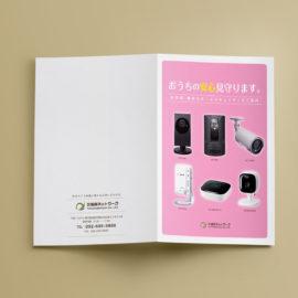 デザイン制作事例:福岡市東区株式会社福岡ネットワーク様のサービスパンフレットをデザイン致しました。