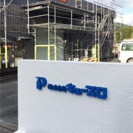 デザイン制作事例:筑紫郡那珂川町株式会社キュープロ様のサイン・カーカッティングのデザインを行いました。
