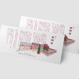 デザイン制作事例:福岡県福岡市東区香椎香椎宮様の地下鉄窓上広告をデザインしました。