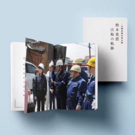 デザイン制作事例:熊本県熊本市公明党熊本県本部様 熊本地震活動の軌跡冊子をデザインしました。