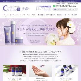 デザイン制作事例:福岡県久留米市株式会社 紅 様の「紅コスメ」公式ECサイトをデザインしました。