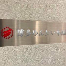デザイン制作事例:福岡市東区博多めんたい本舗様ステンレスLED内照サイン・カッティングデザイン