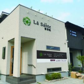 デザイン制作事例:福岡県古賀市La Sante整骨院様看板(サイン)デザイン