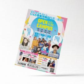 デザイン制作事例:福岡市早良区C&S音楽学院様オープンキャンパス告知A2ポスターデザイン