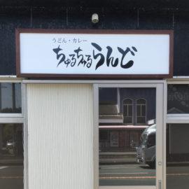 デザイン制作事例:みやま市高田町ちゅるちゅるらんど様サイン製作