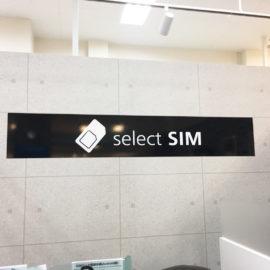 デザイン制作事例:福岡市東区(ゆめタウン博多内)select SIM様店舗サイン製作