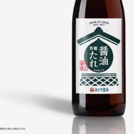 デザイン制作事例:福岡県筑紫野市ゑびす醤油様 万能醤油たれラベルデザイン