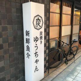 デザイン制作事例:福岡市中央区炭焼きゆうちゃん様 サインデザイン